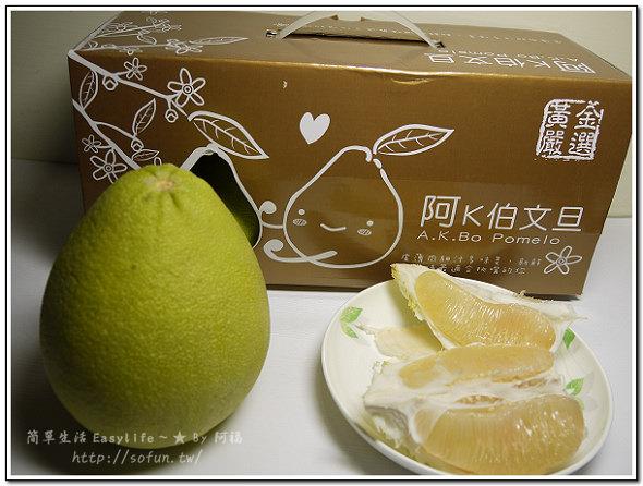 [食記] 阿K伯果園文旦試吃 (A.K.Bo Pomelo) – 黃金嚴選 ~ 農產地直送頂級水果