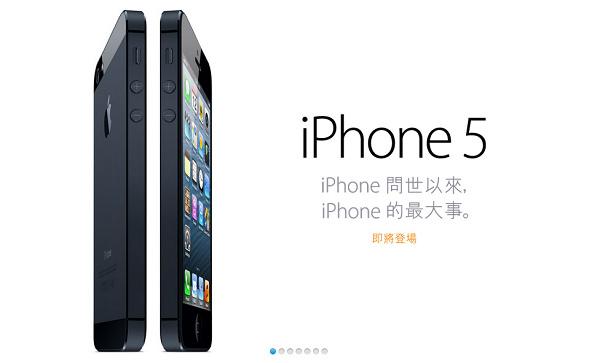 [科技] 蘋果全新「iPhone 5」手機發表會@全新 iPod nano、iPod Touch、iTunes 及耳機