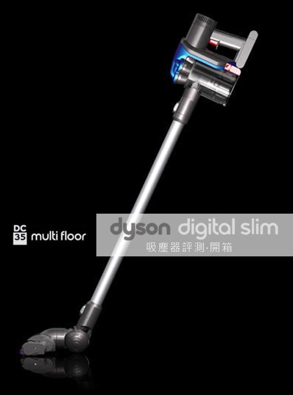 [玩物] Dyson Multi Floor DC35 手持式無線吸塵器開箱文 ~ 讓你走到哪吸到哪