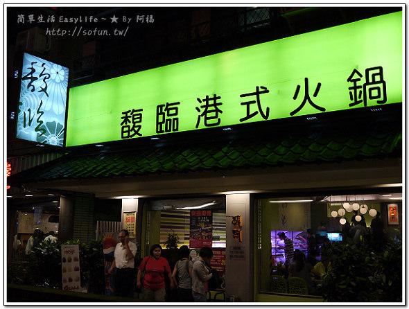 [食記] 台北東區美食。馥臨港式火鍋吃到飽餐廳 (市民店) @好吃花雕雞火鍋