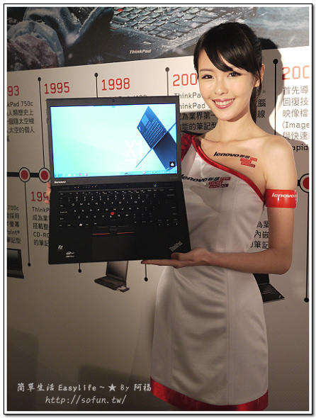 [活動] Lenovo ThinkPad 20周年部落客聚會@ThinkPad X1 Carbon 14吋超輕薄筆電介紹