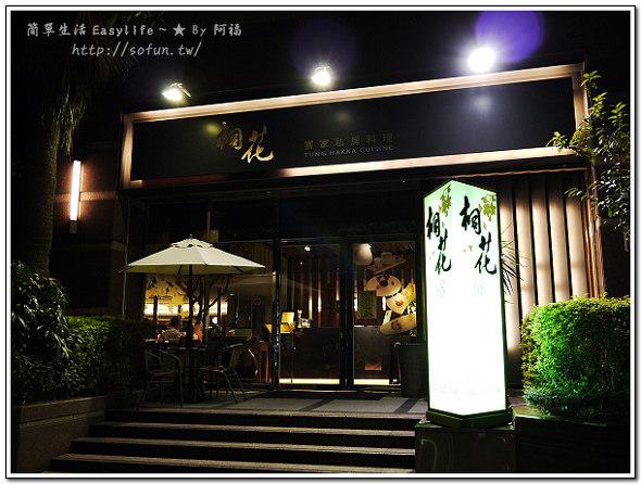 [食記] 台北內湖美食 ~ 桐花私房料理。好吃創新客家料理,燈光好氣氛佳