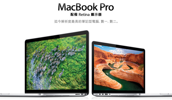 APPLE 蘋果發表會 – iPad Mini、iPad4、13 吋 Macbook Pro Retina、Mac Mini、iMac 價格、規格介紹