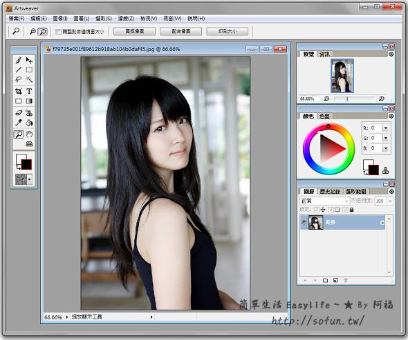 [工具] Artweaver 媲美 Photoshop、Painter 免費繪圖軟體@免安裝中文版