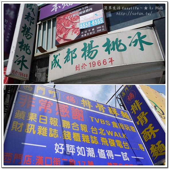 [食記] 台北西門町美食隨處吃 ~ 成都楊桃冰、楊記排骨酥麵