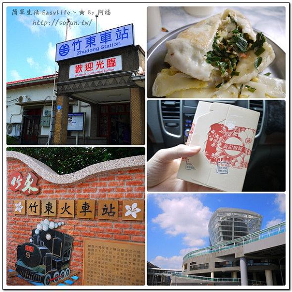 [食記] 竹東市區 – 玉泉早餐店、黃記粄條@份量多、便宜又好吃。世博台灣館搶先看 ~