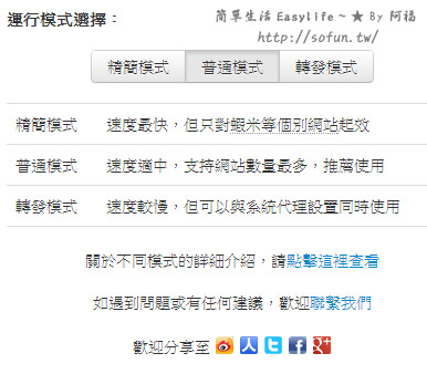 [教學] Unblock Youku 破解優酷、土豆、酷6網、迅雷看看等網站不能看問題解決方法