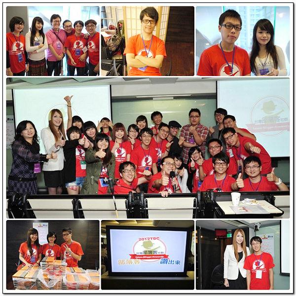 [活動] 2012 TBC「部落客讚出來」台灣部落客大會師聚會花絮分享,精彩可期、收穫滿載