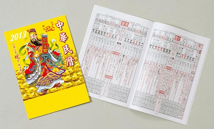[生活] 2018 農民曆/國曆 (含宜嫁娶/結婚/開工好日子) 查詢表網站與軟體下載