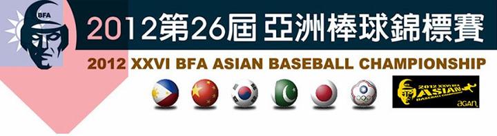 [體育] 亞洲棒球錦標賽 網路電視線上直播網站收看資訊 | 2012 棒球亞錦賽轉播
