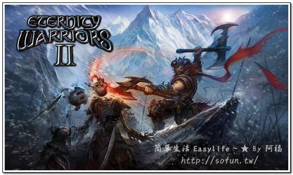 [APP遊戲] 永恆戰士2 Eternity Warriors 2 超好玩手機、平板電腦3D動作遊戲