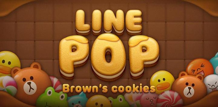 LINE POP – 超熱門好玩可愛 LINE 公仔方塊消除遊戲下載、高分祕技教學