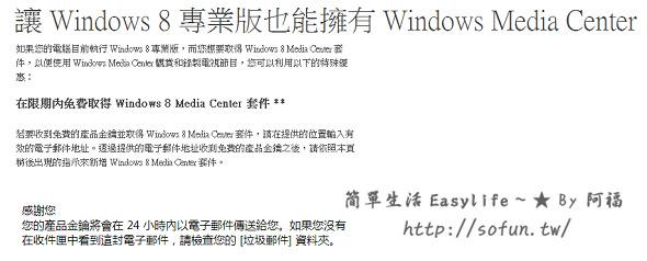 [資訊] 免費取得 Windows 8 Media Center Key 套件金鑰及序號教學