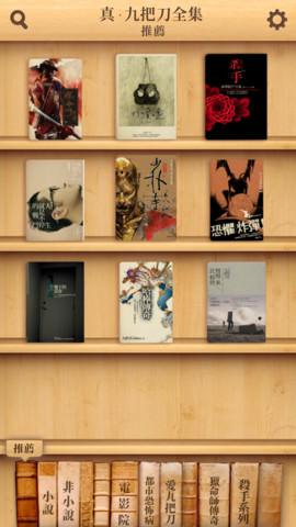 九把刀電子書大全集作品 App 免費下載|九把刀小說下載