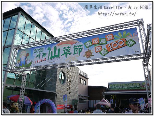 [食記] 新竹縣關西鎮。隱藏版牛肉捲餅銅板美食、關西仙草節人擠人之旅