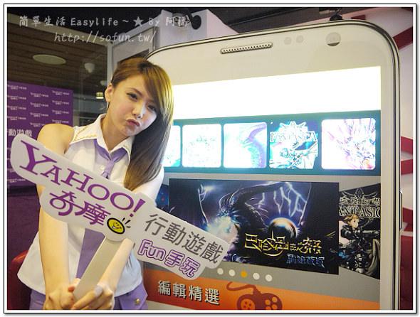 [活動] Yahoo!奇摩 x DeNA 行動遊戲平台 ~ 「最夯遊戲 Fun 手玩」部落客體驗會