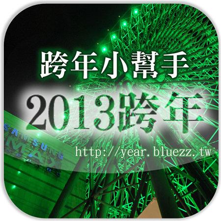 [iOS/Android] 2013 跨年活動晚會與煙火秀查詢「跨年小幫手」手機 App 告訴你