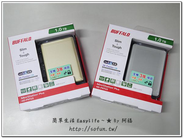 [評測] BUFFALO MiniStation USB 3.0 防震行動硬碟開箱文
