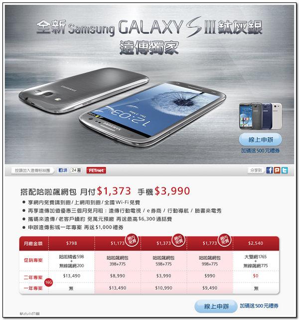 遠傳智慧型手機, 遠傳優惠, 遠傳網路門市