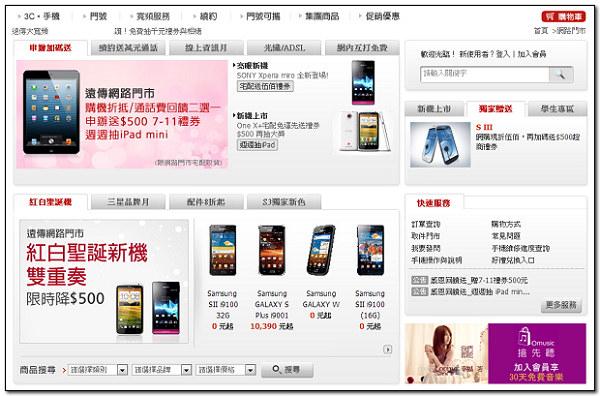 [邀稿] 遠傳電信網路門市智慧型手機限定優惠 -「紅白新機雙重奏」還有送禮券、抽 iPad Mini 好康