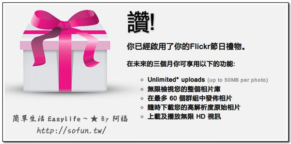 Flickr 相簿圖片批次下載/上傳軟體 – Friendly.Flickr 免安裝中文版