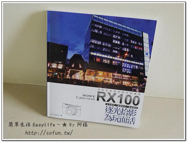 的朋友,我想 SONY RX100 隨身機真的是個不錯的選擇