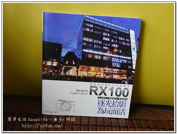 [推薦] SONY Cyber-shot RX100 逐光拾影,為玩而活@專業實用攝影工具書 By Wisely