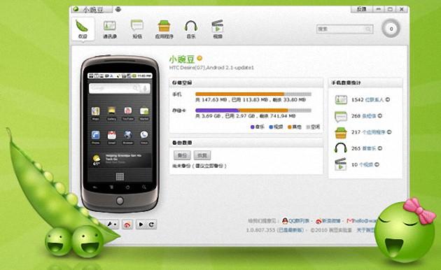 豌豆莢手機精靈 – 免費智慧手機 Android 系統管理應用程式 (繁體中文版)
