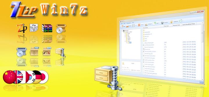 Win7z 免費好用解壓縮軟體下載@支援 RAR、7z、ZIP 常見格式 (多國語言版)