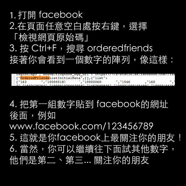 [臉書隱藏密技] 教你找出 Facebook 好友中最關心、跟你互動最多的朋友??