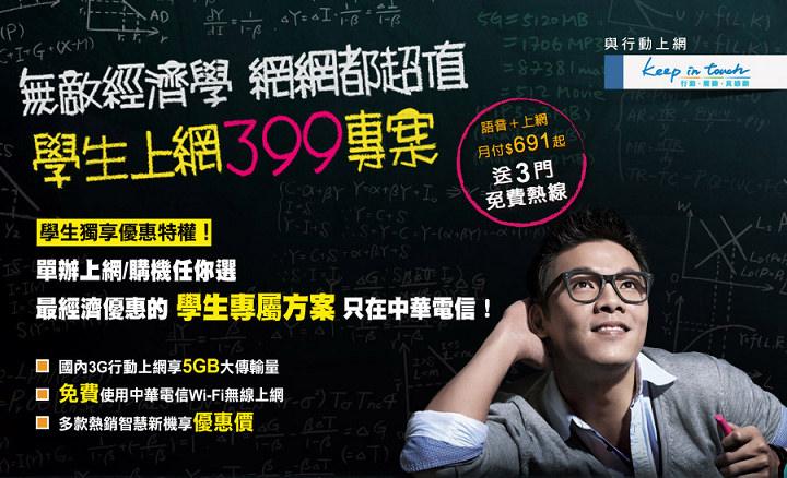 iPhone5 手機資費方案、學生專案|中華電信、台灣大哥大、遠傳 iPhone 5 綁機費用、空機價格資訊