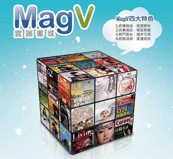 [限定好康] MagV 免費線上看雜誌 Windows 8 使用者獨享專用 App (支援離線閱讀)