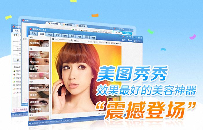 美圖秀秀 – 免費好用、特效很多圖片編輯軟體下載@免安裝中文版|美圖秀秀教學