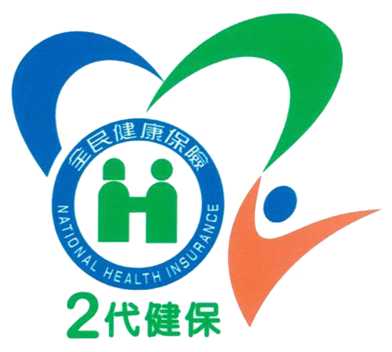 [資訊] 二代健保補充保費介紹|補充保費試算表、手機 App|補充保費常見問題 Q&A