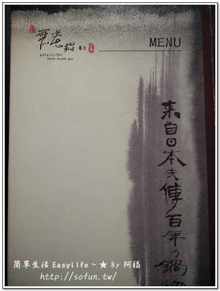 [食記] 無老鍋 (竹北店) – 鼎王集團餐飲 IN 光明美食商圈