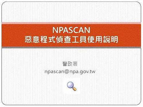 警政署專用 NPASCAN 免安裝 惡意程式偵測、電腦健康檢查軟體下載