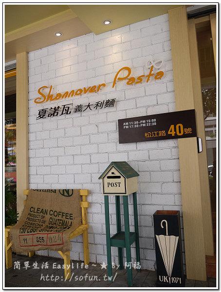 [食記] 台北中山區。夏諾瓦義大利麵@價格略高、用餐環境舒適