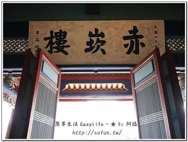 [景點] 台南古蹟巡禮 ~ 赤崁樓、德記洋行、安平樹屋、安平古堡、熱蘭遮城 (人文之旅隨處走走拍拍照)