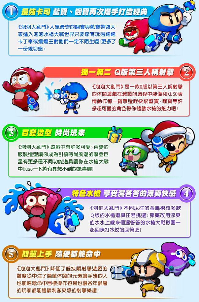 泡泡大亂鬥 (Bubble Fighter) 線上遊戲主程式最新版下載|泡泡大亂鬥遊戲介紹