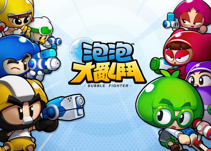 泡泡大亂鬥 Bubble Fighter 線上遊戲主程式最新版下載 | 泡泡大亂鬥教學&桌布下載