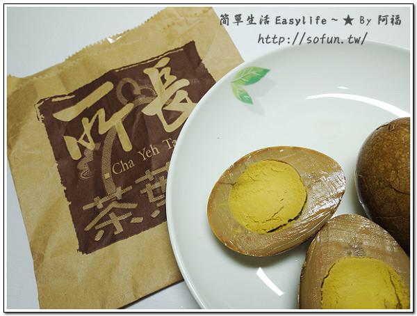 [食記] 台南安平。所長茶葉蛋@品嚐名聲響叮噹茶葉蛋、豆干堡
