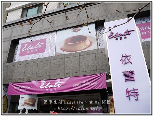 [甜點] 台南超夯團購伴手禮 – 依蕾特布丁@布丁奶酪甜滋滋