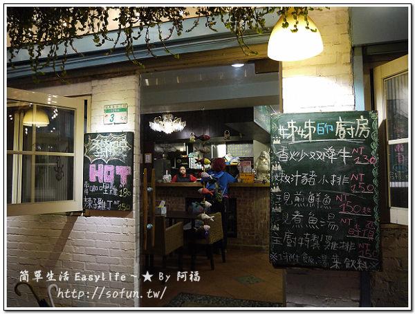 [食記] 台北大安區。姊姊的廚房 – 家常菜餐廳尾牙小聚@簡單好滋味