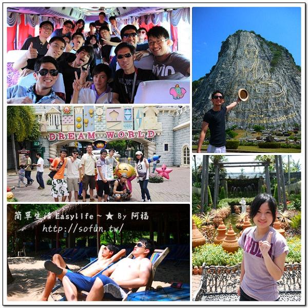 [泰國旅遊行程] 泰國推薦景點/住宿飯店/曼谷包必買好物/出國注意事項