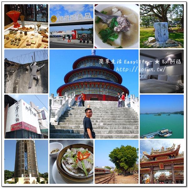 [旅遊] 台南嘉義三天兩夜之旅分享@觀光旅遊景點、美食整理文