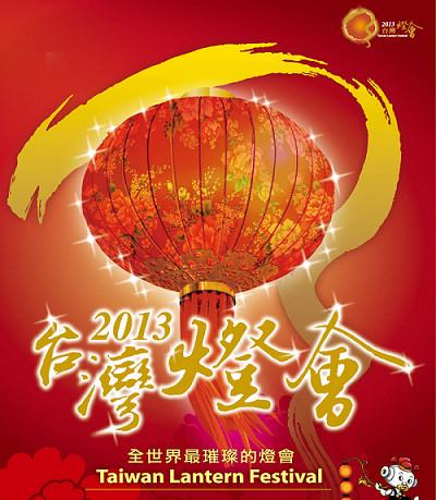 [賞燈] 2013 台灣燈會 | 台北燈會 | 台中燈會 | 高雄燈會活動日期、交通相關資訊