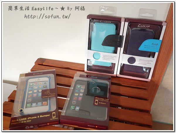 [手機配件] LUXA2 蘋果手機 iPhone 5 鋁合金保護框、保護皮套開箱