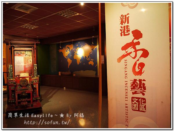 """[嘉義旅遊] 新港香藝文化園區觀光工廠@探索""""香""""製作過程、文化"""