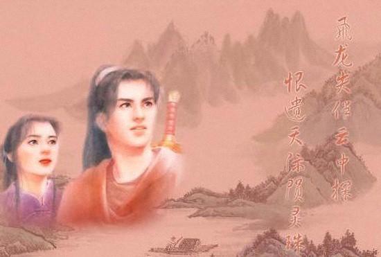 仙劍奇俠傳98柔情篇 ~ 官方正式版遊戲免費下載