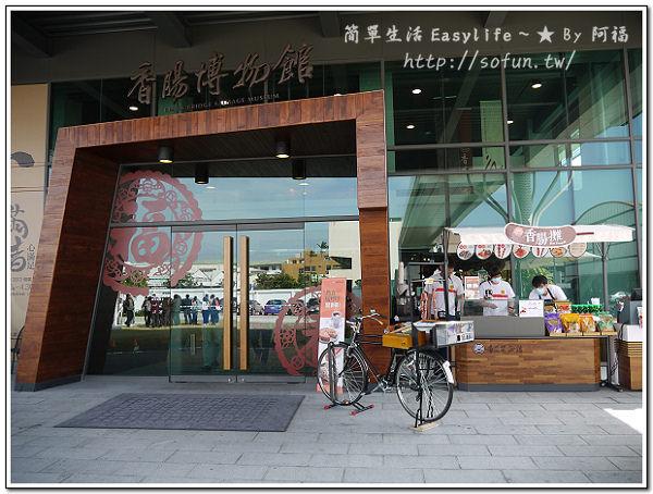 [台南旅遊] 台南市區景點 ~ 黑橋牌香腸博物館@一塊來懷念古早味